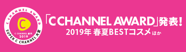 「C CHANNEL AWARD」発表!